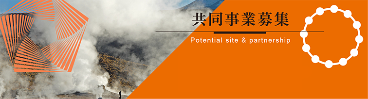 共同事業募集 | Potential site & partnership