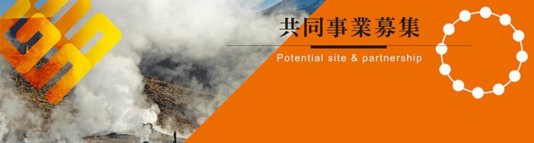 共同事業募集 | Potential site & partnership